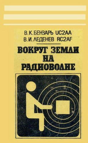 Название: Обложка Вокруг Земли на радиоволне.jpg Просмотров: 496  Размер: 53.5 Кб