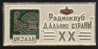 Название: радиоклуб Дальние страны.jpg Просмотров: 488  Размер: 26.1 Кб
