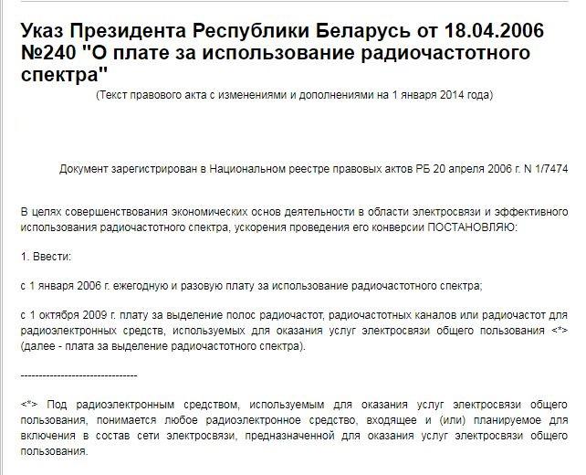 Нажмите на изображение для увеличения.  Название:Указ Президента №240 от 18.04.2006.JPG Просмотров:6 Размер:121.4 Кб ID:220557