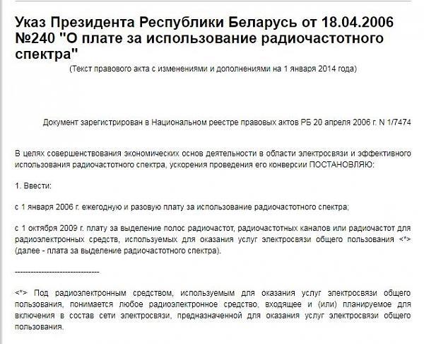 Нажмите на изображение для увеличения.  Название:Указ Президента №240 от 18.04.2006.JPG Просмотров:25 Размер:121.4 Кб ID:220557