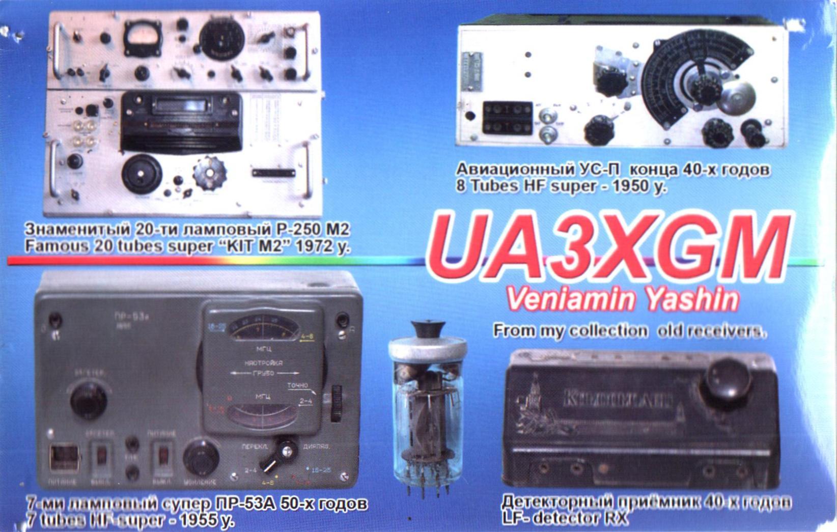 Нажмите на изображение для увеличения.  Название:UA3XGM-QSL-2017-1s.jpg Просмотров:3 Размер:201.8 Кб ID:221505