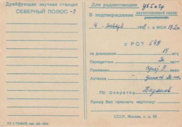 Нажмите на изображение для увеличения.  Название:UPOL7-QSL-to-UB5KBR-1958-2s.jpg Просмотров:5 Размер:37.8 Кб ID:221914