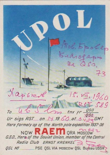 Нажмите на изображение для увеличения.  Название:RAEM-QSL-to-UB5LM-1960-1s.jpg Просмотров:6 Размер:65.7 Кб ID:221915