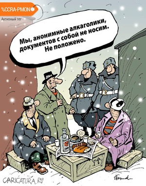 Название: karikatura-anonimnye-alkogoliki_(igor-elistratov)_29399.jpg Просмотров: 405  Размер: 56.1 Кб
