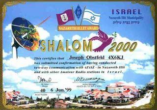 Название: shalom2000.jpg Просмотров: 521  Размер: 20.8 Кб