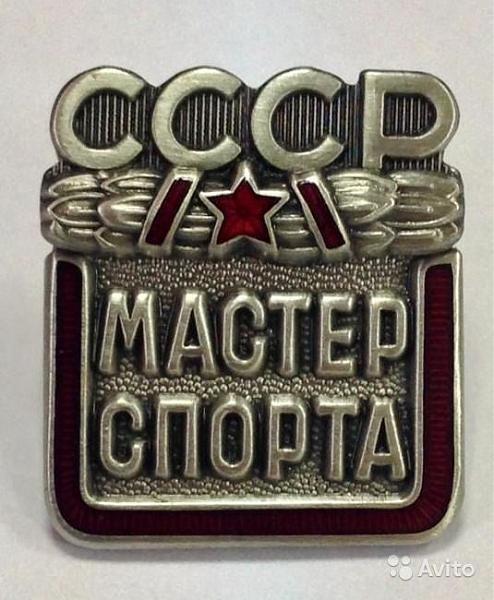 Нажмите на изображение для увеличения.  Название:master-sporta[1].jpg Просмотров:3 Размер:59.5 Кб ID:222426