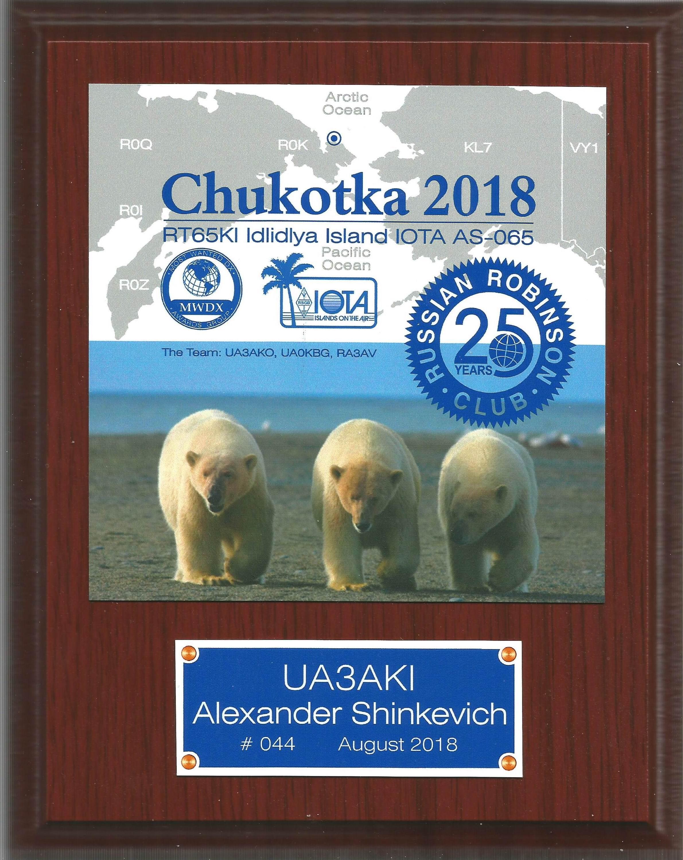 Нажмите на изображение для увеличения.  Название:Плакетка UA3AKI Chukotka 2018.jpg Просмотров:4 Размер:824.7 Кб ID:222500