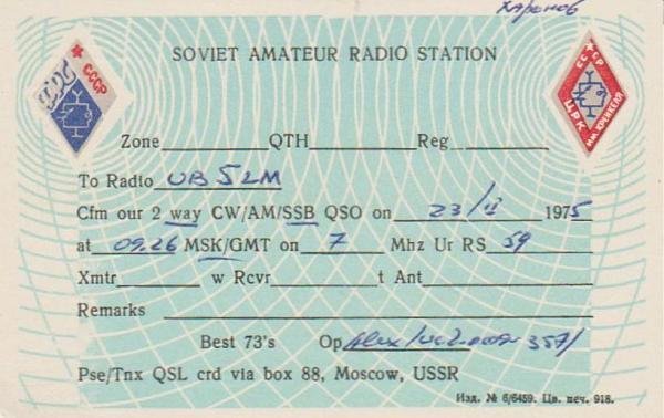 Нажмите на изображение для увеличения.  Название:UC30MI-QSL-to-UB5LM-1975-2s.jpg Просмотров:7 Размер:58.7 Кб ID:222689