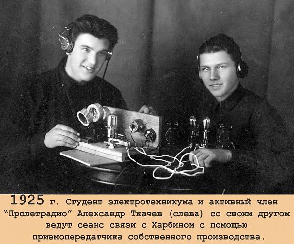 Нажмите на изображение для увеличения.  Название:1521545936_1925-radiolyubitel_am_tkachev-sleva (1).jpg Просмотров:6 Размер:721.4 Кб ID:223576