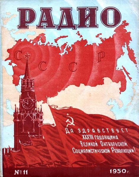 Нажмите на изображение для увеличения.  Название:Zhurnal-Radio-1950-11-Oblozhka.jpg Просмотров:4 Размер:86.3 Кб ID:224525