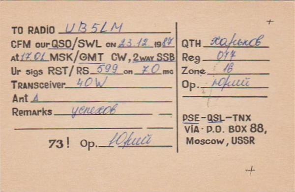 Нажмите на изображение для увеличения.  Название:UC1IWL-qsl-to-UB5LM-1987-2s.jpg Просмотров:22 Размер:47.3 Кб ID:224528