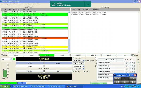 Нажмите на изображение для увеличения.  Название:FT-8.JPG Просмотров:22 Размер:176.8 Кб ID:224761