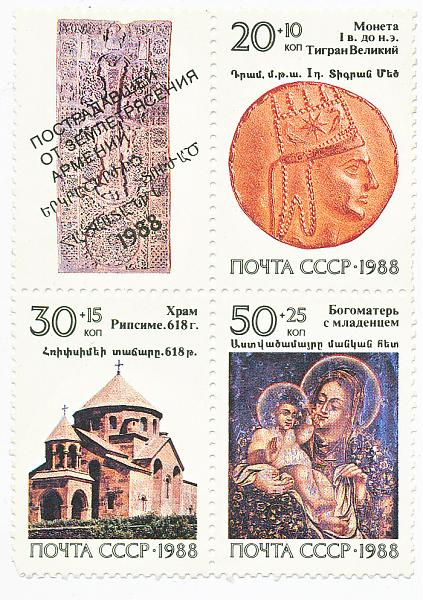 Нажмите на изображение для увеличения.  Название:Armenia stamps Pochta SSSR 1989.jpg Просмотров:2 Размер:485.8 Кб ID:225080