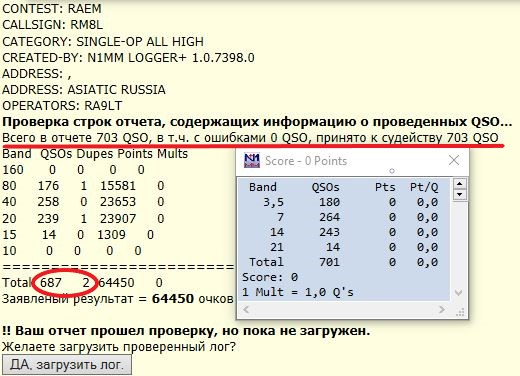 Название: RAEM2018LOG.JPG Просмотров: 566  Размер: 65.5 Кб