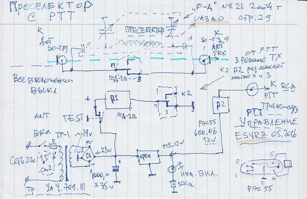 Нажмите на изображение для увеличения.  Название:Preselector 001.jpg Просмотров:44 Размер:68.3 Кб ID:225121