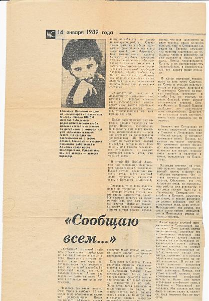 Нажмите на изображение для увеличения.  Название:UA9MA2-art-Jan-14,-1989-pt1.jpg Просмотров:38 Размер:1.96 Мб ID:225468