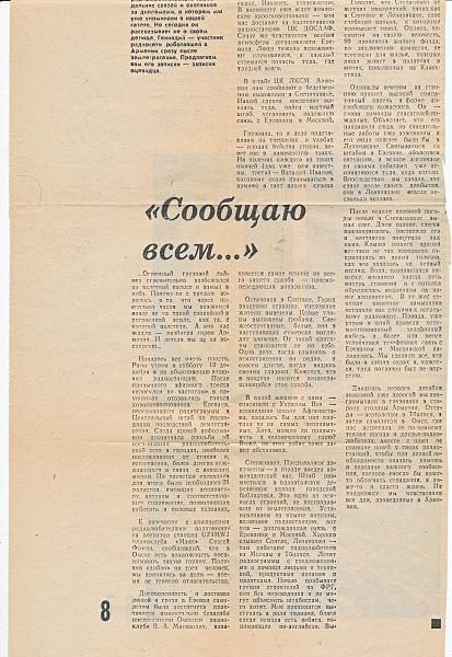 Нажмите на изображение для увеличения.  Название:UA9MA2-art-Jan-14,-1989-pt2.jpg Просмотров:23 Размер:1.88 Мб ID:225469