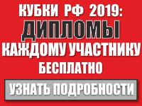 Название: cup22_2019.png Просмотров: 289  Размер: 24.8 Кб