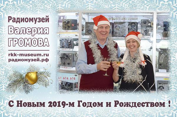 Нажмите на изображение для увеличения.  Название:Card-2019-1_rus.jpg Просмотров:7 Размер:352.3 Кб ID:226044