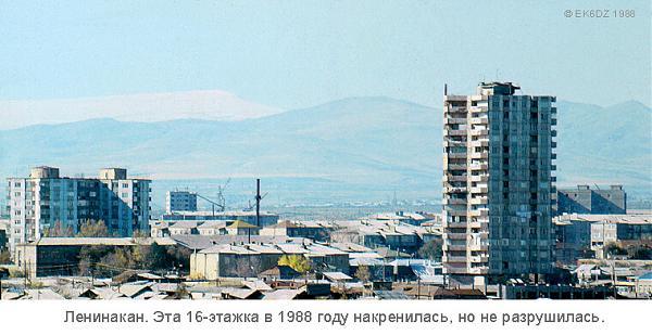 Нажмите на изображение для увеличения.  Название:Leninakan-1988-EK6DZ.jpg Просмотров:6 Размер:178.0 Кб ID:226813