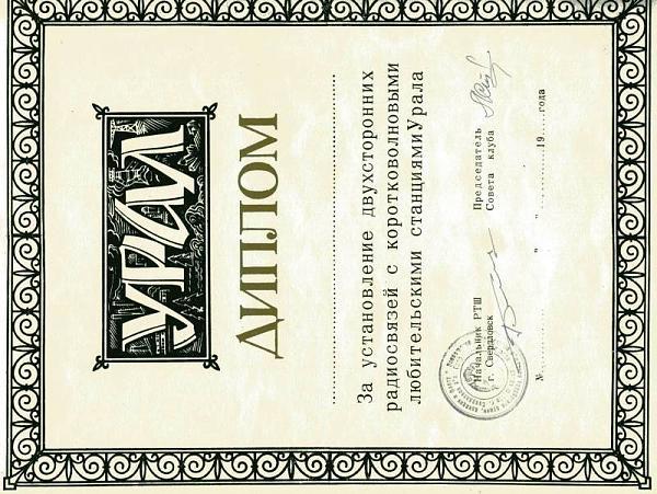 Нажмите на изображение для увеличения.  Название:award_ural.jpg Просмотров:3161 Размер:84.6 Кб ID:22708