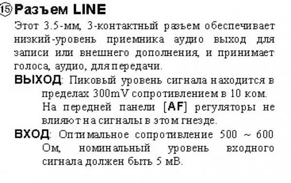Нажмите на изображение для увеличения.  Название:Разъем LINE.jpg Просмотров:2 Размер:100.5 Кб ID:227136
