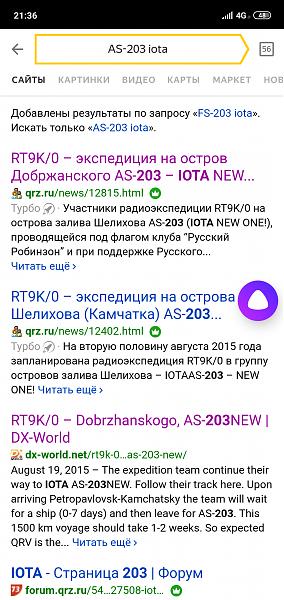 Нажмите на изображение для увеличения.  Название:Screenshot_2019-01-28-21-36-10-587_ru.yandex.searchplugin.png Просмотров:7 Размер:404.2 Кб ID:227431