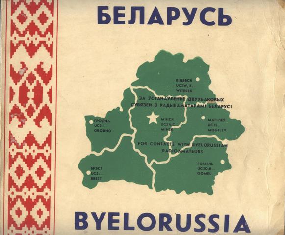 Название: Белоруссия 2.jpg Просмотров: 349  Размер: 51.5 Кб