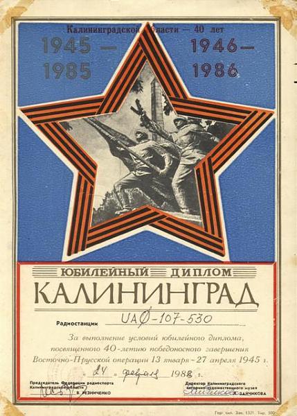 Нажмите на изображение для увеличения.  Название:Калининград.jpg Просмотров:5 Размер:70.9 Кб ID:227443
