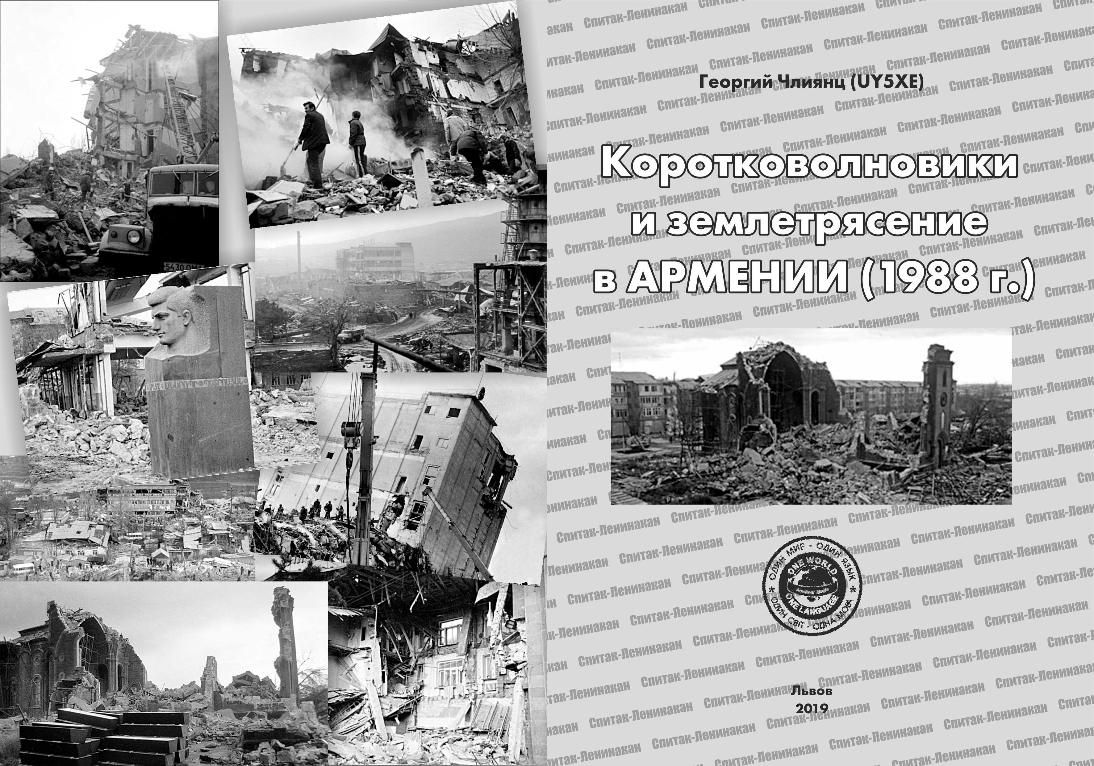 Нажмите на изображение для увеличения.  Название:Oblozhka-knigaLeninakan1.jpg Просмотров:16 Размер:828.6 Кб ID:227600