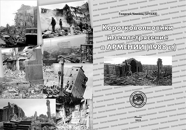 Нажмите на изображение для увеличения.  Название:Oblozhka-knigaLeninakan1.jpg Просмотров:17 Размер:828.6 Кб ID:227600
