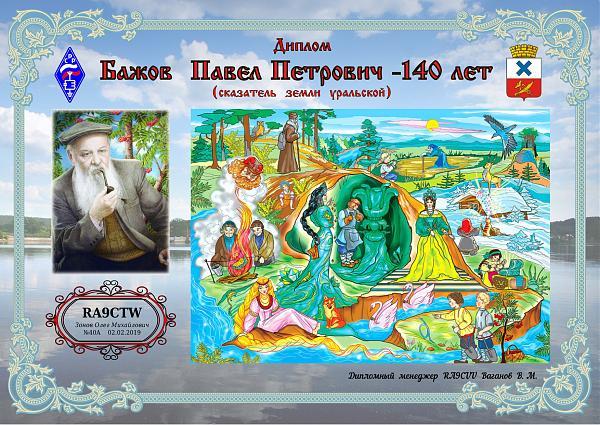 Нажмите на изображение для увеличения.  Название:r9c-bazhov140a-40.jpg Просмотров:14 Размер:816.8 Кб ID:227890