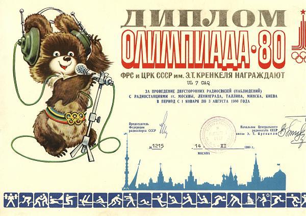 Нажмите на изображение для увеличения.  Название:Олимпиада.jpg Просмотров:2 Размер:724.3 Кб ID:227920