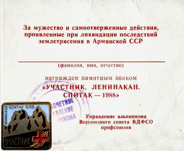 Название: EK6DZ-Спитак-1988-1.jpg Просмотров: 344  Размер: 124.4 Кб