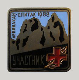Название: EK6DZ-Спитак-1988-2.jpg Просмотров: 341  Размер: 93.0 Кб