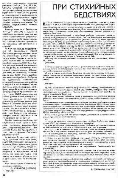 Нажмите на изображение для увеличения.  Название:Радио-1989-09-с.22.jpg Просмотров:8 Размер:156.0 Кб ID:228687