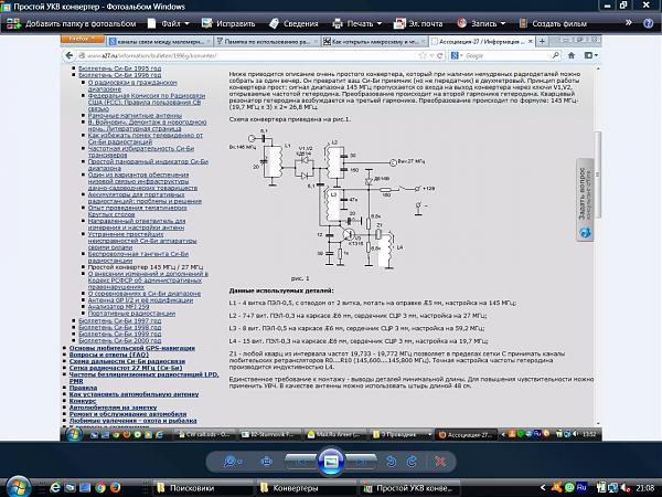 Нажмите на изображение для увеличения.  Название:Конвертер УКВ-27 мГц.JPG Просмотров:81 Размер:199.1 Кб ID:229092