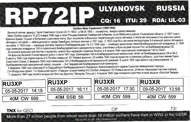 Нажмите на изображение для увеличения.  Название:RP72IP.jpg Просмотров:7 Размер:121.2 Кб ID:229185