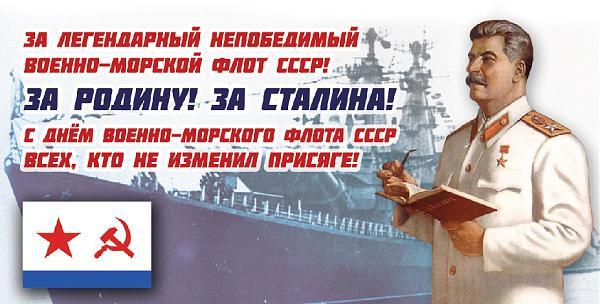 Нажмите на изображение для увеличения.  Название:флот_сталин.jpg Просмотров:10 Размер:411.0 Кб ID:229312