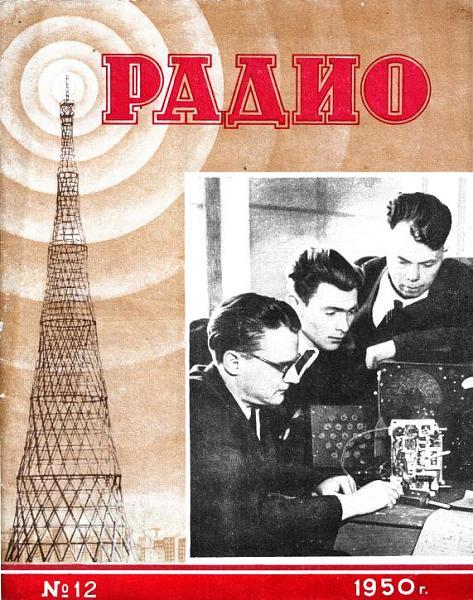 Нажмите на изображение для увеличения.  Название:Zhurnal-Radio-1950-12-Oblozhka.jpg Просмотров:1 Размер:90.8 Кб ID:229601