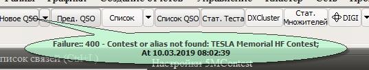 Название: Ошибка Tesla стадион.jpg Просмотров: 180  Размер: 32.1 Кб
