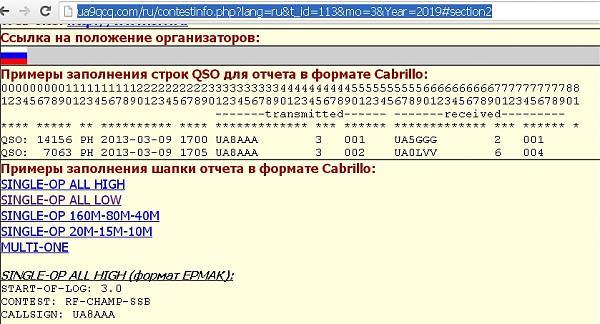 Нажмите на изображение для увеличения.  Название:RF-CHAMP-SSB 2019.jpg Просмотров:4 Размер:261.8 Кб ID:230065