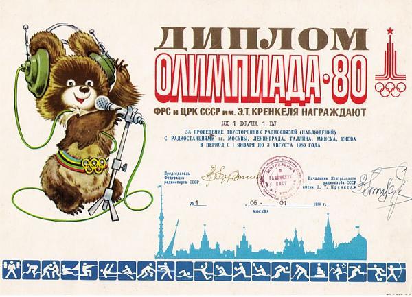 Нажмите на изображение для увеличения.  Название:Moscow-80.jpg Просмотров:2 Размер:118.0 Кб ID:230870