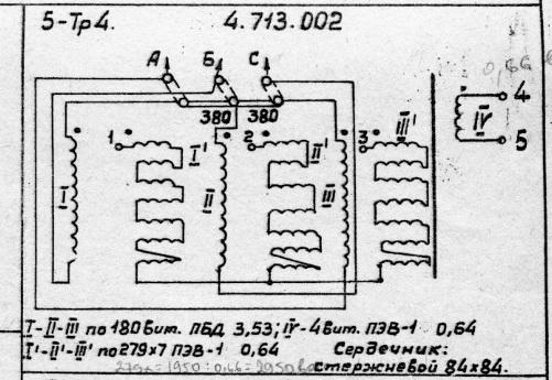 Название: УПВ-5 Тр 5-4.jpg Просмотров: 249  Размер: 84.5 Кб
