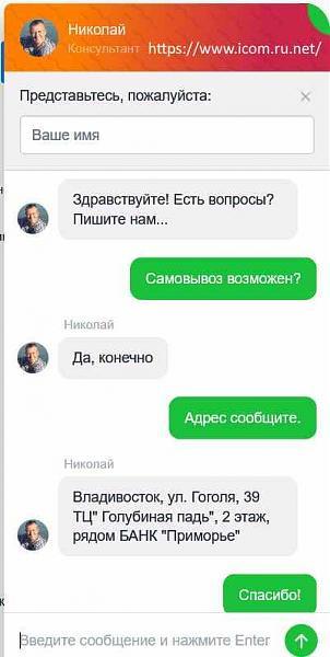 Нажмите на изображение для увеличения.  Название:icom_ru_net_dostavka.JPG Просмотров:7 Размер:25.1 Кб ID:231151