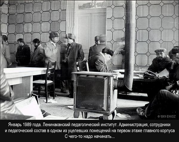 Нажмите на изображение для увеличения.  Название:EK6DZ-фото-Ленинакан-1989-пединститут.jpg Просмотров:1 Размер:471.1 Кб ID:231259