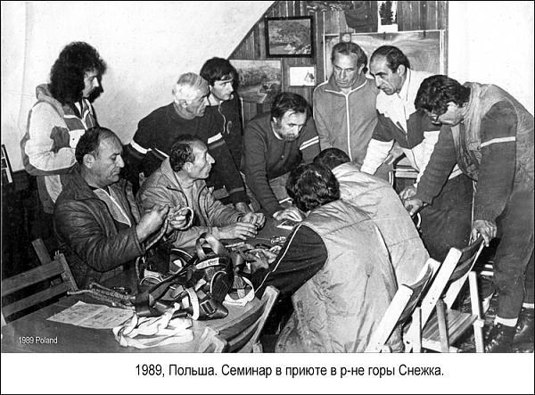 Нажмите на изображение для увеличения.  Название:EK6DZ-фото-гора Снежка-Poland-1989-семинар спасателей.jpg Просмотров:1 Размер:309.9 Кб ID:231260