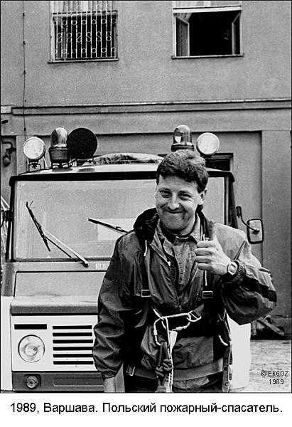 Нажмите на изображение для увеличения.  Название:EK6DZ-фото-Варшава-1989 пожарный .jpg Просмотров:1 Размер:258.7 Кб ID:231261