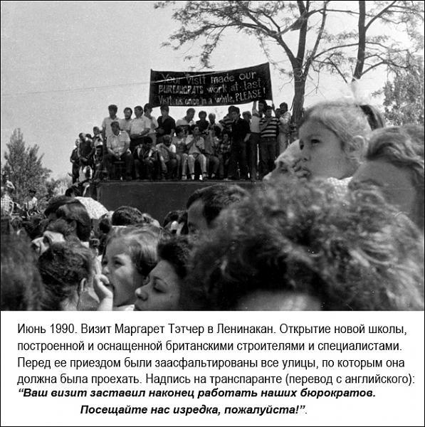 Нажмите на изображение для увеличения.  Название:EK6DZ-фото-Ленинакан-1990-визит М.Тэтчер.jpg Просмотров:10 Размер:297.9 Кб ID:231263