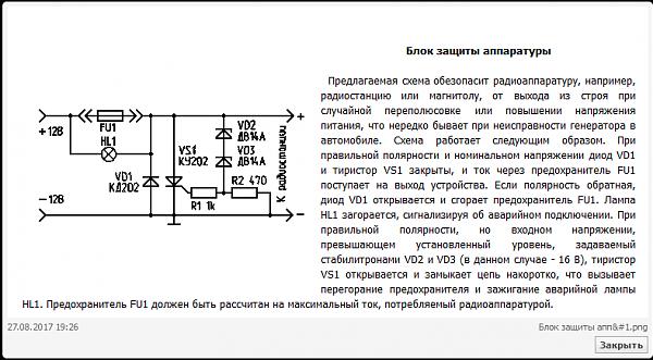 Нажмите на изображение для увеличения.  Название:Защита БП.PNG Просмотров:31 Размер:32.9 Кб ID:231356